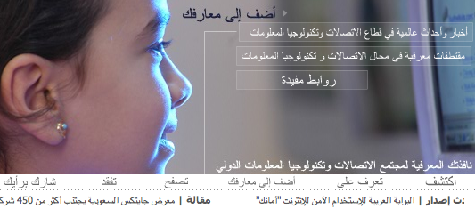 URL Arab ICANN