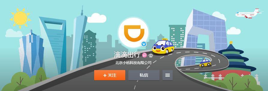 didi-chuxing-uber-tencent-alibaba